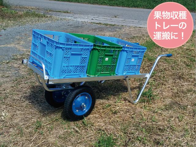 らくりんくんコンテナ3列(品番KTC1009A)
